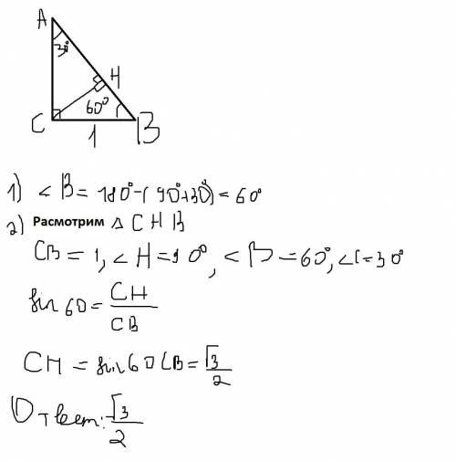 Втреугольнике abc угол c равен 90°, угол a равен 30°, bc = 1. найдите высоту ch.