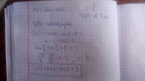 С. не пойму, как решить до конца. материальная точка движется со скоростью v(t) = sin t + cos t. опр