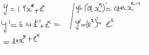 Найдите производную функции y=14x^6+e^x с подробным решением, ❤ 30