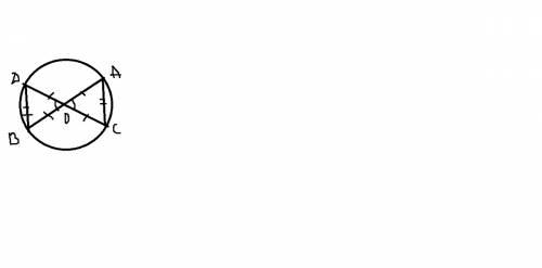 Отрезки ав и сd - диаметры окружности.докажите что : хорды вd и ас равны и если не сложно с рисунком