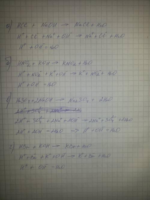 По : ) краткое ионно-молекулярное уравнение а)hcl и naoh б) и koh в) и naoh г)hbr и koh напишите мол
