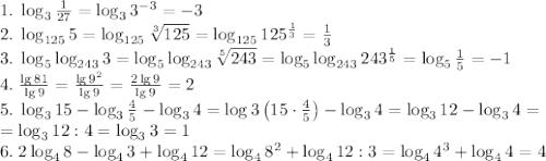 1.\;\log_3\frac1{27}=\log_33^{-3}=-3\\2.\;\log_{125}5=\log_{125}\sqrt[3]{125}=\log_{125}125^{\frac13}=\frac13\\3.\;\log_5\log_{243}3=\log_5\log_{243}\sqrt[5]{243}=\log_5\log_{243}243^{\frac15}=\log_5\frac15=-1\\4.\;\frac{\lg81}{\lg9}=\frac{\lg9^2}{\lg9}=\frac{2\lg9}{\lg9}=2\\5.\;\log_315-\log_3\frac45-\log_34=\log3\left(15\cdot\frac45\right)-\log_34=\log_312-\log_34=\\=\log_312:4=\log_33=1\\6.\;2\log_48-\log_43+\log_412=\log_48^2+\log_412:3=\log_44^3+\log_44=4