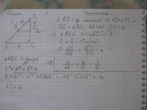 Дано: прямоугольный треугольник abc. be=10 bd=6 de||ас найти- ас