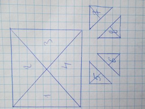 Как разделить квадрат двумя отрезками что б получить 8 треугольников