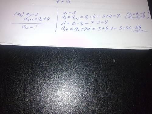 Последовательность задана условиями а1=3,аn+1=an+4 найдите а10