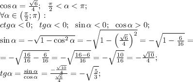 \cos\alpha=\frac{\sqrt{6}}{4};\ \ \frac\pi2