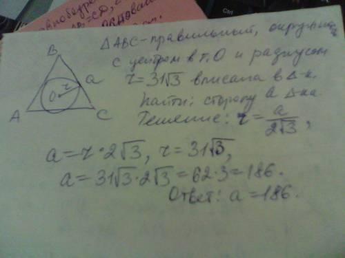 (9кл) радиус окружности, вписанной в правильный треугольник, равен 31корней(3) : 2. найдите сторону