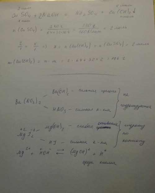 Написать уравнение гидролиза в молекулярной и ионно-молекулярной форме ba(no3)2 mgj2
