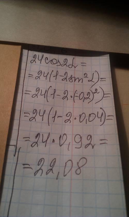 Найдите значение выражения 24cos2альфа, если sin альфа=-0,2