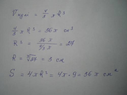 Об`єм кулі дорівнює 36п см3.знайти площу її поверхні .
