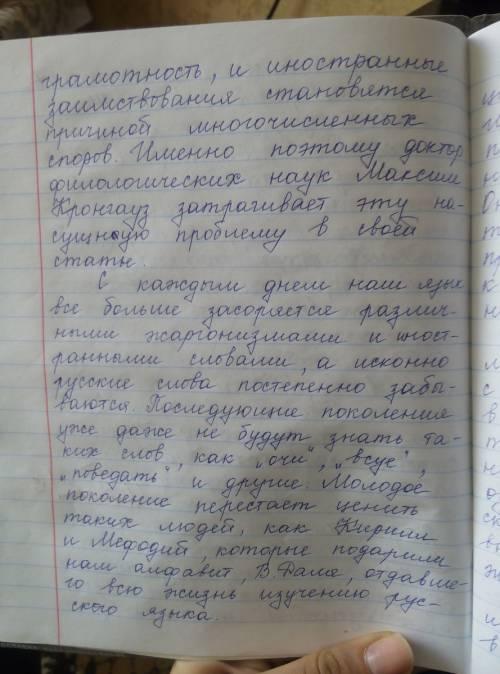 Сочинение по тексту кронгауза )мир вокруг нас меняется. (2)и язык, который существует в меняющемся м