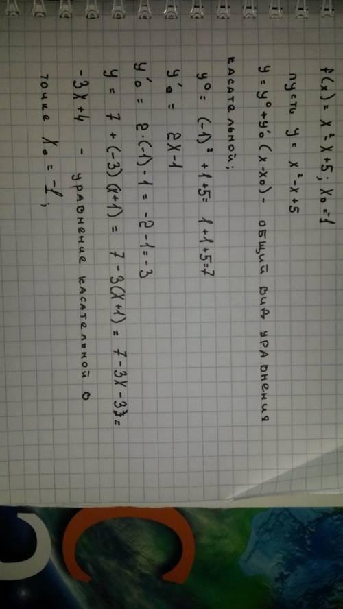 Составьте уравнение касательной к графику функции f(x)=x^2-x+5 в точке с абциссой x= -1
