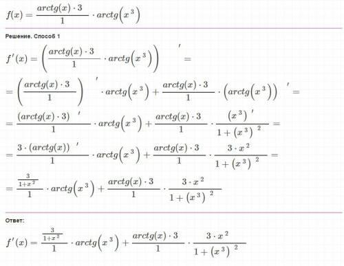 Найти производные 1)y=arctgx 3/1arctg(x^3)