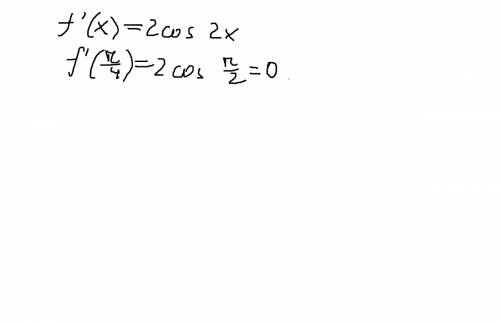 Дана функция f(x)=sin2x.найти f'(п/4)