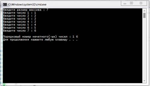 Вывести на экран дисплея порядковые номера нечетных элементов массива целых чисел