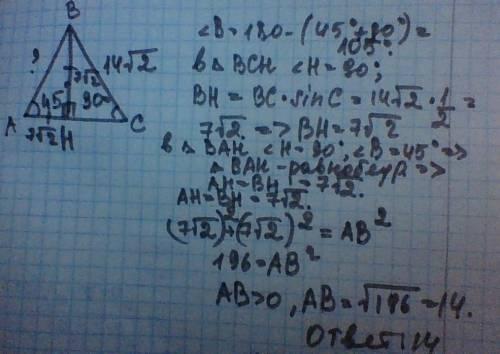 Втреугольнике авс известно ,что угол вас=45 градусов, угол асв=30 градусов и вс= 14 корней из 2. най