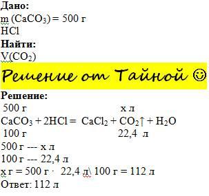 Как определить объем углекислого газа,выделяющегося в результате взаимодействия карбоната кальция ма