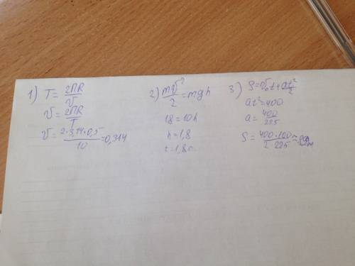 1)период равномерного вращения материальной точки по окружности радиусом 0,5 м равен 10 с. найти лин