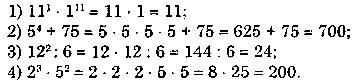 5клас вправи 679,681 (16 ів за відповідь)