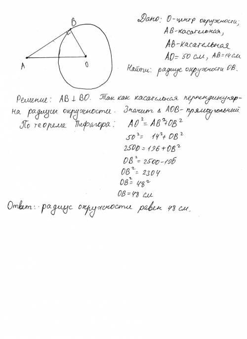 Кокружности с центром в точке о проведены касательная ab и секущая ao. найдите радиус окружности, ес
