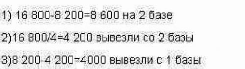 На двух базах было 16т 800 кг арбузов. когда с первой базы вывезли 8т200кг арбузов, а со второй в 4