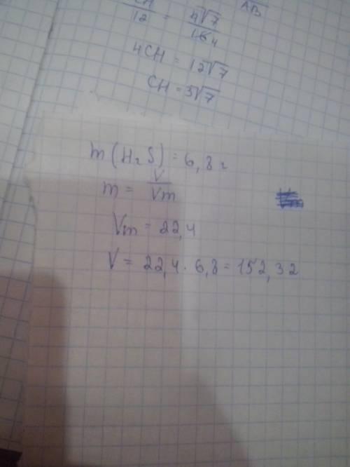 Рассчитайте объём сероводорода h2s, массой 6,8 г. подробно с решенением )
