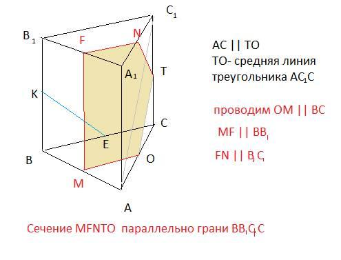 Втреугольной призме abca1b1c1 точки t, o, e, k - середины ребер c1c, ca, cb, bb1 соответственно. пос