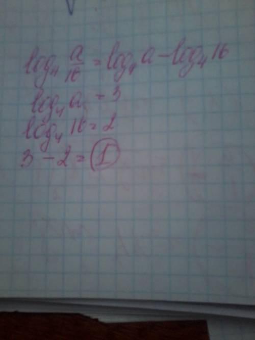 Найдите значение выражения log(4) a/16 если log(4) a=3