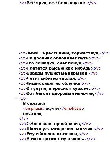 1.1. основное . расшифруйте отрывок стихотворного текста а.с. пушкина и допишите последние три слова
