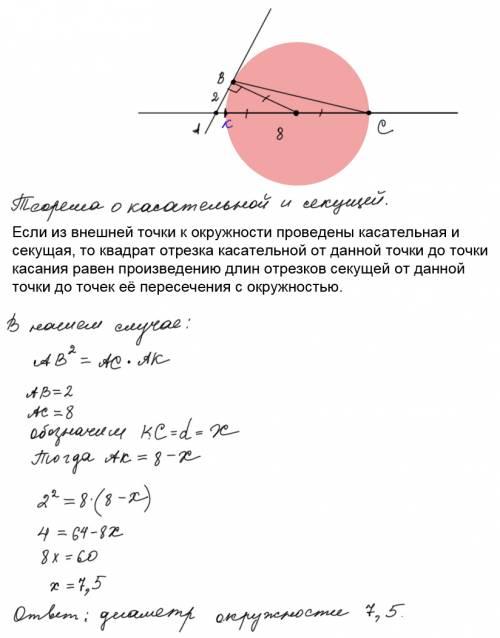 Окружность с центром на стороне ас треугольника авс проходит через вершину с и касается прямой ав в