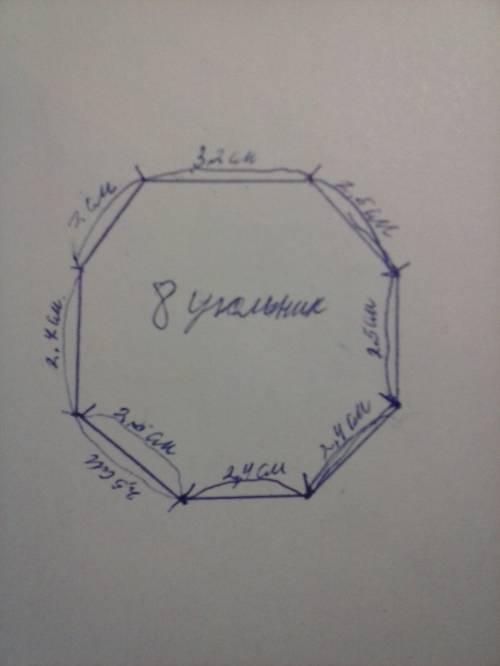 Постройте правильный восьмиугольник