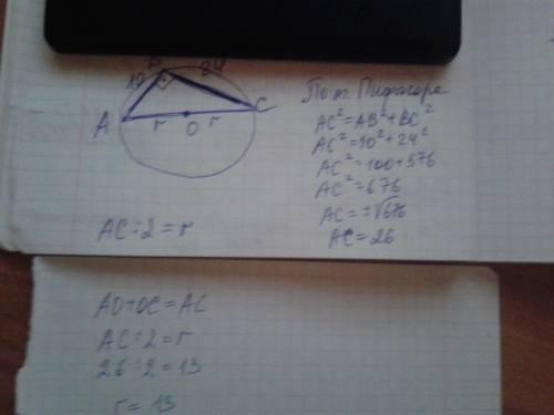 Вершины прямоугольного треугольника с катетами 24 и 10 лежат на окружности. найдите радиус окружност
