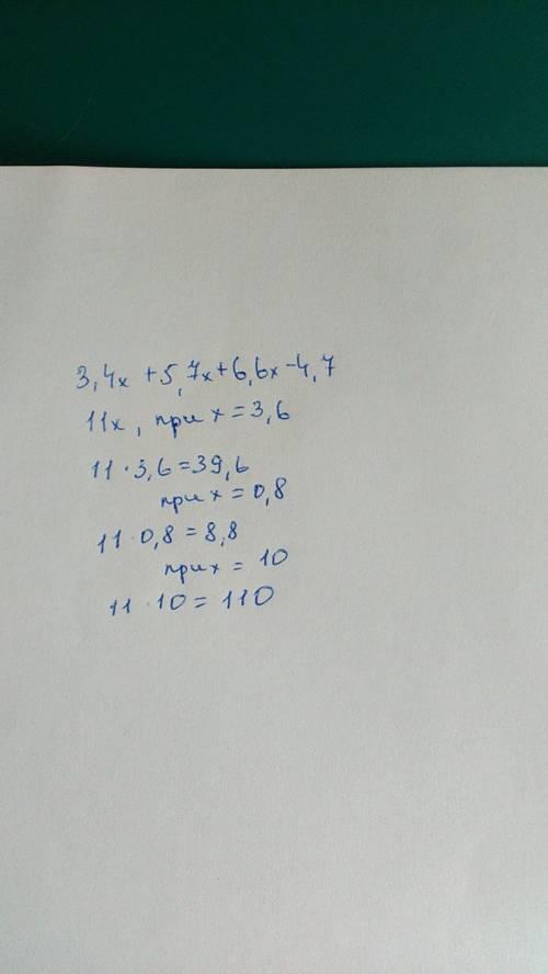 Найти значения выражения 3,4x+5,7x+6,6x-4,7x при x=3,6 0,8 10