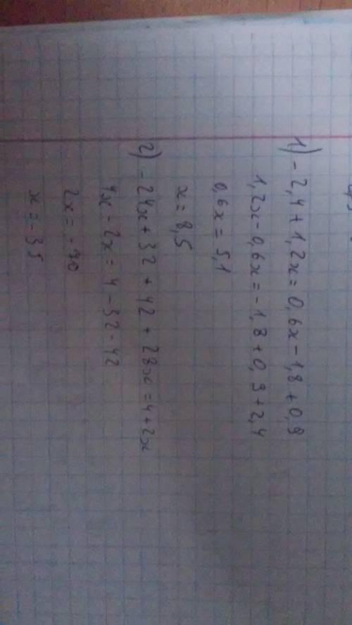 Іть розв'язати рівняння: 1) -0,3(8-4х)=0,6(х-3)+0,9 ; 2)8(-3х+4)+14(3+2х)=4+2х;