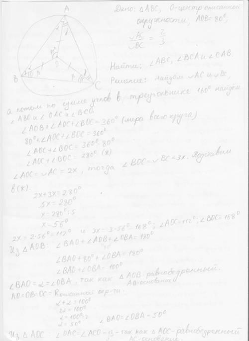 Вершины треугольника вас лежат на окружности с центром о, угол аоб равен 80 градусов, дуга ас: дуга