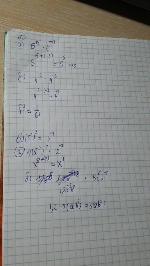 1. найдите значение выражения. а) 6^15 * 6^-13 б) 4^-6 : 4^-3 в) (5^-1)^3 2. выражения. а) (x^-2)^-4