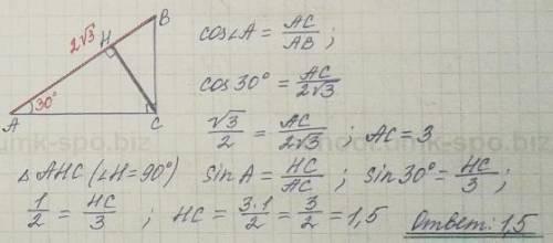 Втреугольнике abc угол c равен 90°,угол a равен 30° ab = 2√3 найдите ch