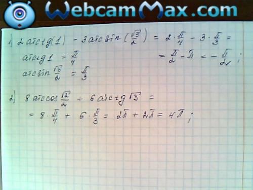 Нужно: 1) 2arctg 1-3arcsin√3/2 2)8arccos√2/2 +6arctg√3