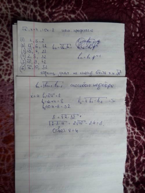 При каком значении переменной набор чисел корень из х, х+4, 10х-8, в указанном порядке образуют возр