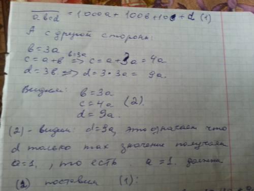 Найди четырёхзначное число ,в котором первая цыфра-одна третья часть второй ,третья-значения суммы п
