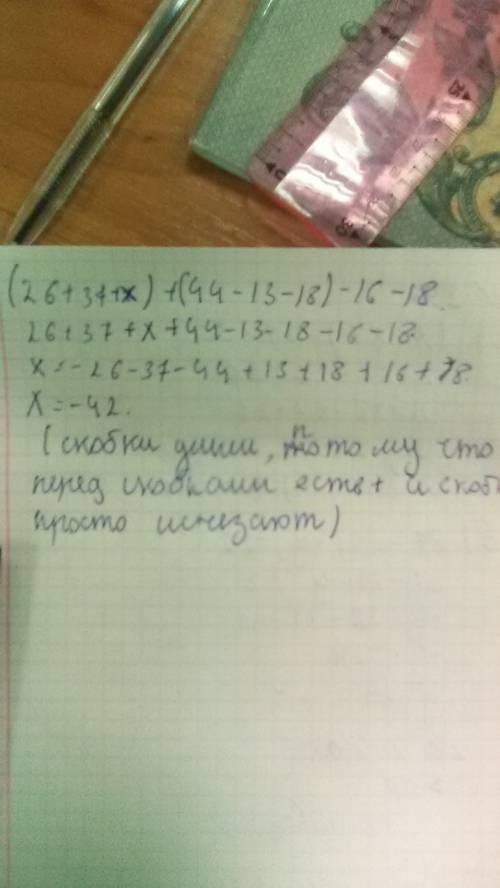 Выражение: (26+37+x)+(44-13-18)-16-18