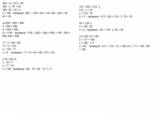 Действия с именованными числами 43 мин +3 ч 17мин = 60 коп х 5 = 75 коп х 8 = 3 мин -48с = 42 коп х