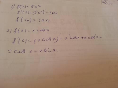 Решить 2 номера : найти производную функции в точке x=x0: f(x)=5x^2. найти производную: f(x)=x cosx.