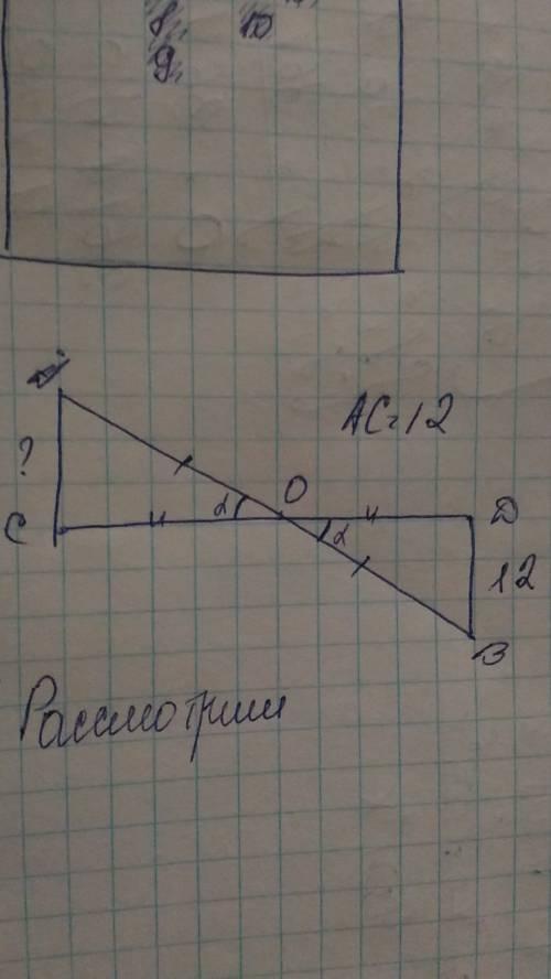 Равные отрезки ab и cd точкой пересечения делятся пополам . докажите, что треугольник aoc= треугольн
