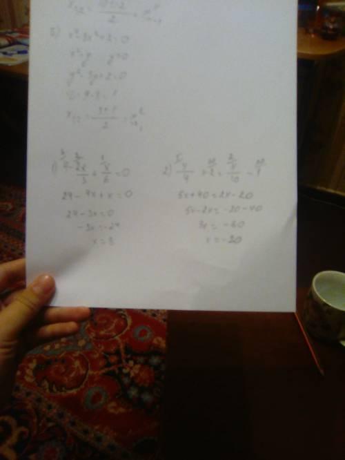 Решить уравнения.1)4-2х/3+х/6=0 2)х/4+2=х/10-1