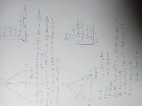 Решите лёгкие (обязательно - дано, найти, чертеж и доказательство). 1. треугольник abc - равнобедрен