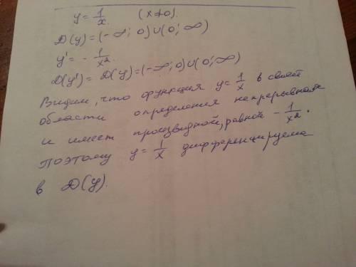 Докажите по определению что функция у=1/x дифференцируема в каждой точке области определения. развер