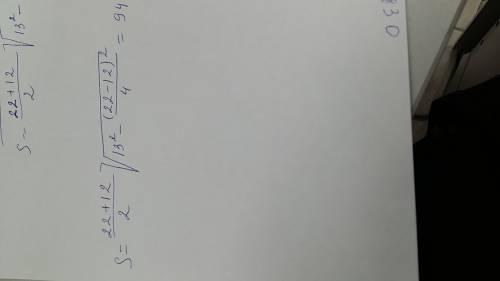 Найдите площадь равнобедренной трапеции если боковая сторона 13 см , а основания 12 и 22 см