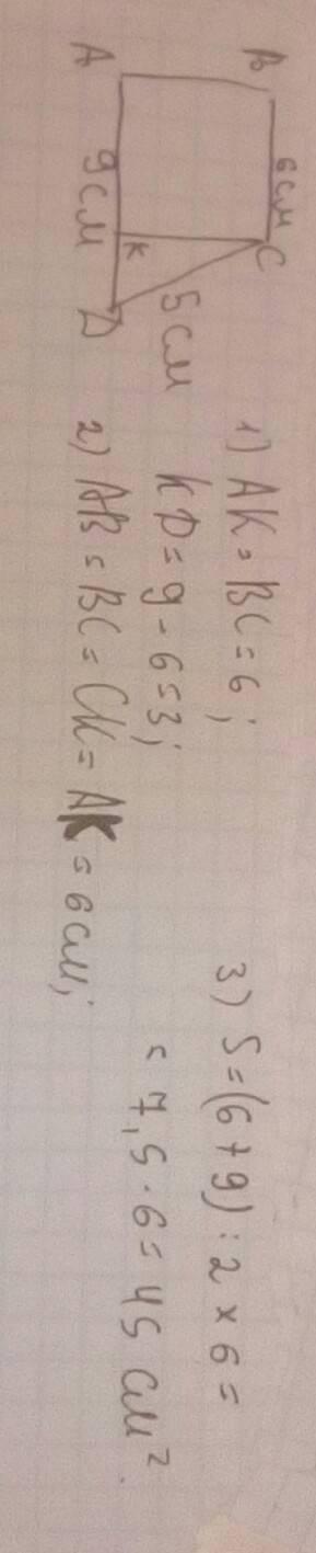 Дана прямоугольная трапеция с основаниями 6 см и 9 см , а большая боковая сторона равна 5 см. найдит