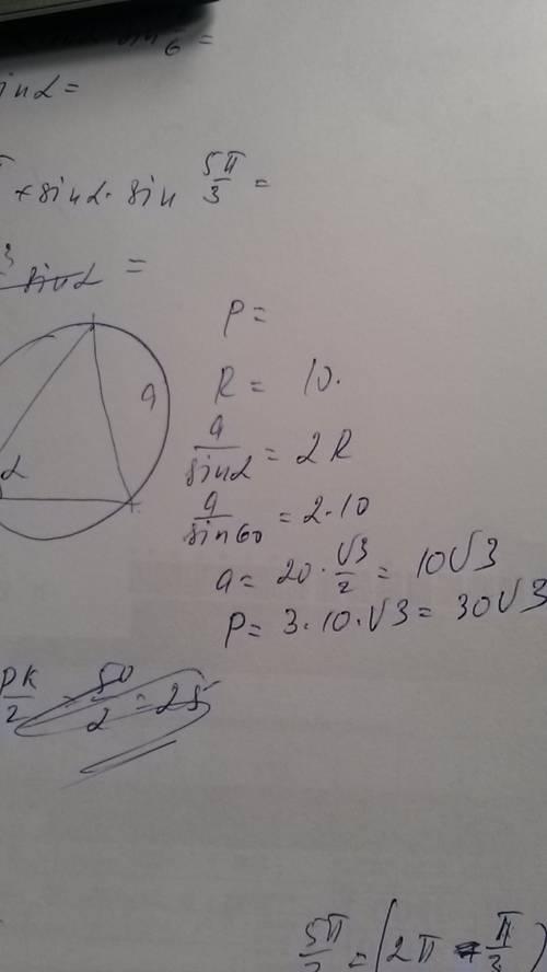 Как найти периметр равностороннего треугольника вписанного в окружность, если радиус = 10 см